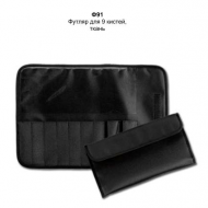 Футляр для 9 кистей ВАЛЕРИ-Д (черная ткань): фото